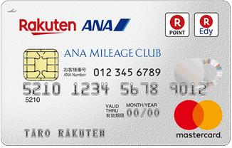 楽天カードの種類楽天ANAマイレージクラブカード
