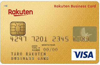 楽天カードの種類楽天ビジネスカード