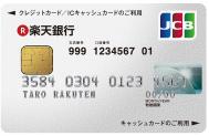 楽天銀行カード
