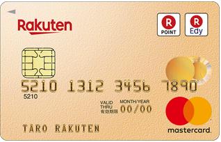 楽天カードの種類楽天ゴールドカード