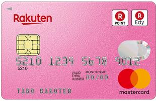 楽天カードの種類楽天PINKカード