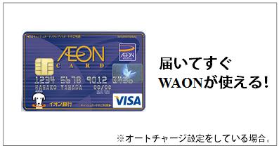 イオンカードは届いてすぐにWAONが使える