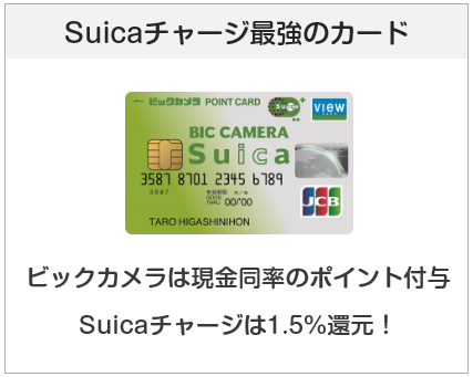 ビックカメラSuicaカードはSuicaチャージ最強のカード