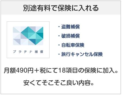 Yahoo! JAPANカードはオプションの保険に入れる