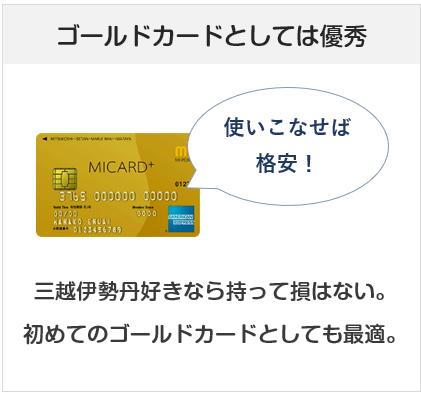 エムアイカードプラスゴールドは三越伊勢丹好きなら持って損はないクレジットカード