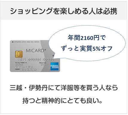 エムアイカードプラスは三越伊勢丹でショッピングを楽しむ人は必携となるクレジットカード