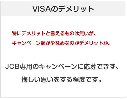 楽天カードのVISAのデメリットを解説