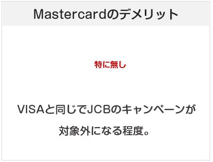 楽天カードのMastercardのデメリットを解説